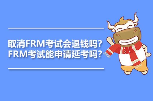 取消FRM考试会退钱吗?FRM考试能申请延考吗?