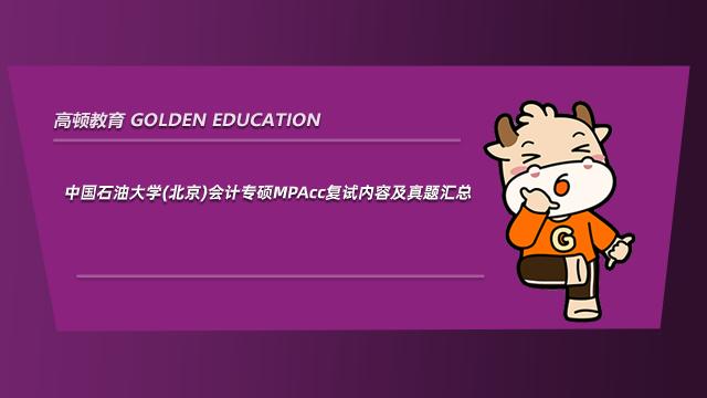 中国石油大学(北京)会计专硕MPAcc复试内容及真题汇总