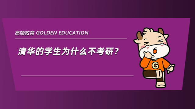 清华的学生为什么不考研?