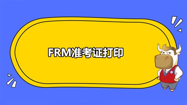 2020年11月FRM準考證打印時間及打印方法說明