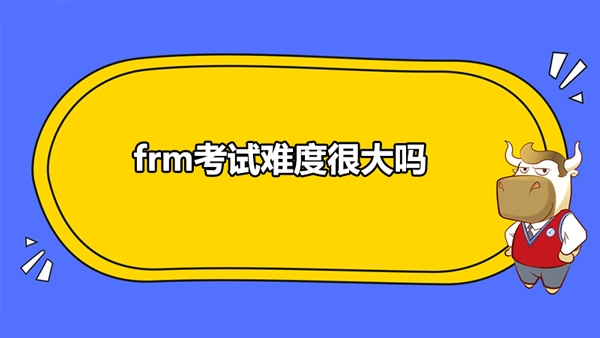 FRM考试难度很大吗?