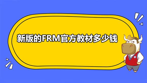 新版的FRM教材多少钱