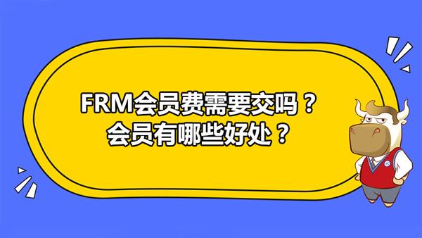 FRM會員費需要交嗎?會員有哪些好處?