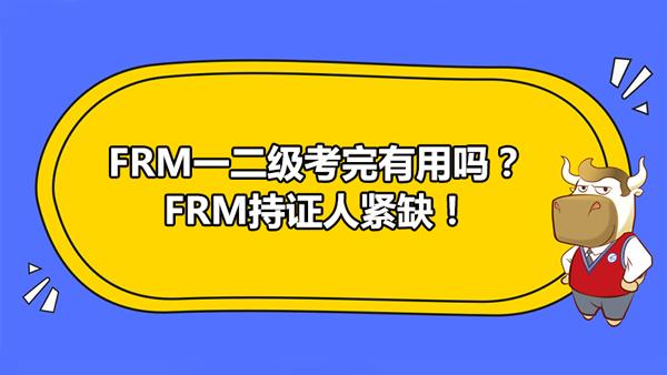 FRM一二级考完有用吗?FRM持证人紧缺!
