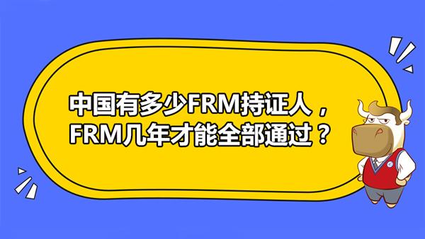 中国有多少FRM持证人,FRM几年才能全部通过?