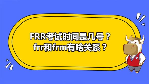 FRR考试时间是几号?frr和frm有啥关系?