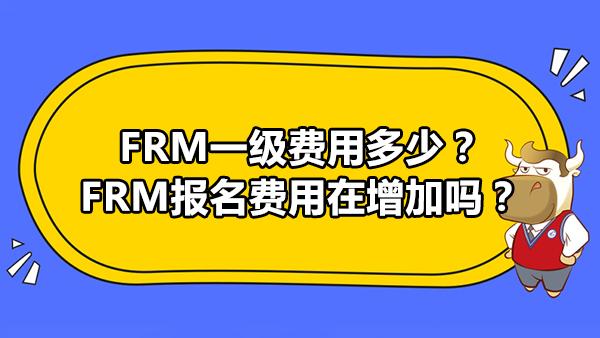 FRM一级费用多少?FRM报名费用在增加吗?