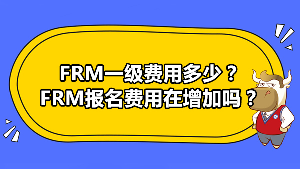 FRM一級費用多少?FRM報名費用在增加嗎?