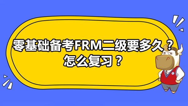 零基础备考FRM二级要多久?怎么复习?