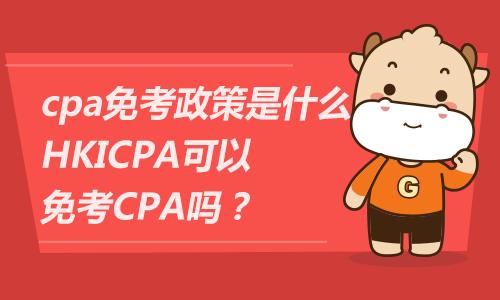 cpa免考政策是什么?HKICPA可以免考CPA吗?