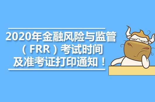 2020年金融风险与监管(FRR)考试时间及准考证打印通知!