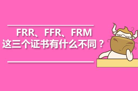 FRR、FFR、FRM这三个证书有什么不同?
