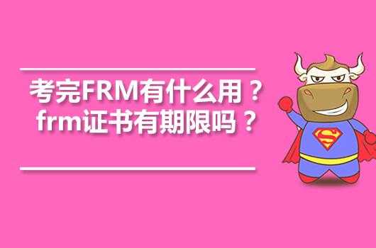 考完FRM有什么用?frm证书有期限吗?