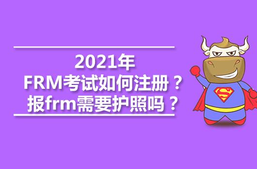 2021年FRM考试如何注册?报frm需要护照吗?