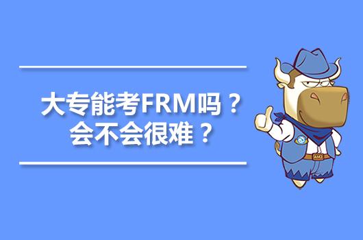 大专能考FRM吗?会不会很难?