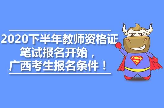 9月11日2020下半年教师资格证笔试报名开始,广西考生报名条件!