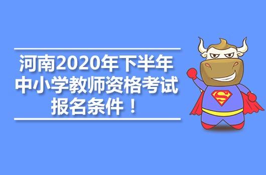 河南2020年下半年中小学教师资格考试报名条件!