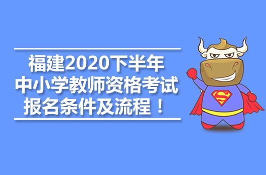 福建2020下半年中小学教师资格考试报名条件及流程!