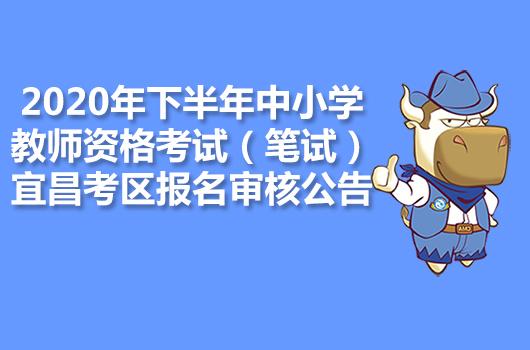 2020年下半年中小学教师资格考试(笔试)宜昌考区报名审核公告