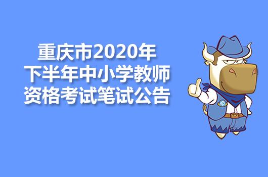 重庆市2020年下半年中小学教师资格考试笔试公告