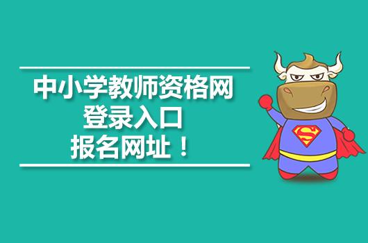 中小学教师资格网登录入口_报名网址!