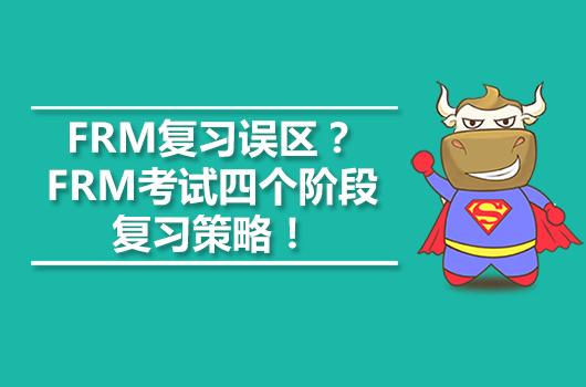 FRM复习误区?FRM考试四个阶段复习策略!