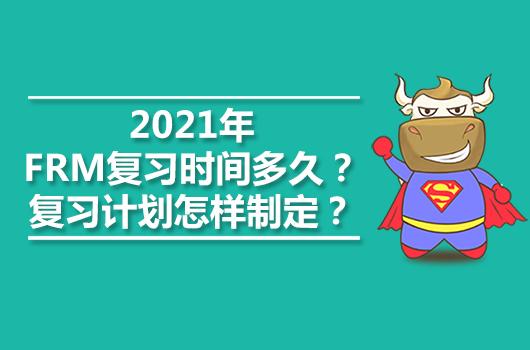 2021年FRM复习时间多久?复习计划怎样制定?