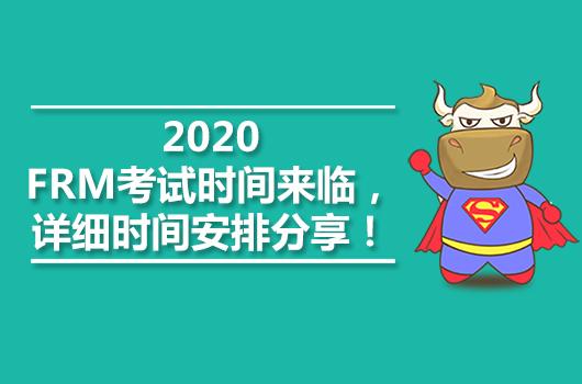 2020FRM考试时间来临,详细时间安排分享!