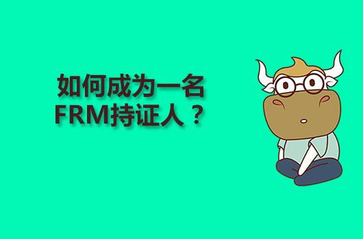 如何成为一名FRM持证人?