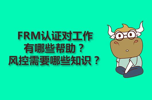 FRM认证对工作有哪些帮助?风控需要哪些知识?
