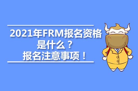 2021年FRM报名资格是什么?报名注意事项!