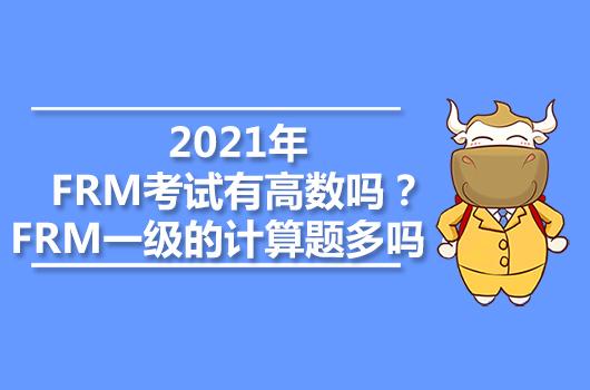 2021年FRM考试有高数吗?FRM一级的计算题多吗?