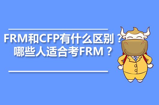 FRM和CFP有什么区别?哪些人适合考FRM?