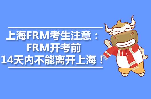 上海FRM考生注意:FRM开考前14天内不能离开上海!