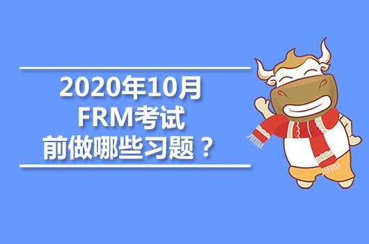 2020年10月FRM考试前做哪些习题?