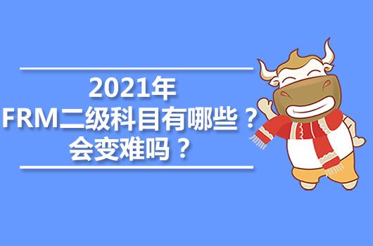 2021年FRM二级科目有哪些?会变难吗?