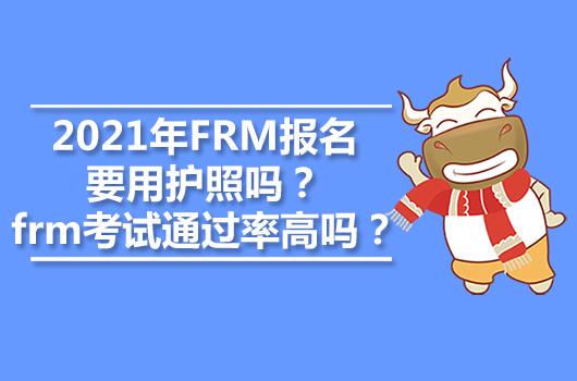 2021年FRM报名要用护照吗?frm考试通过率高吗?
