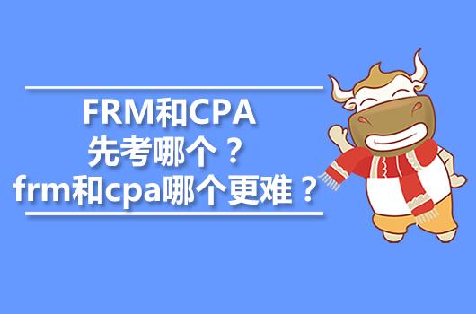 FRM和CPA先考哪个?frm和cpa哪个更难?