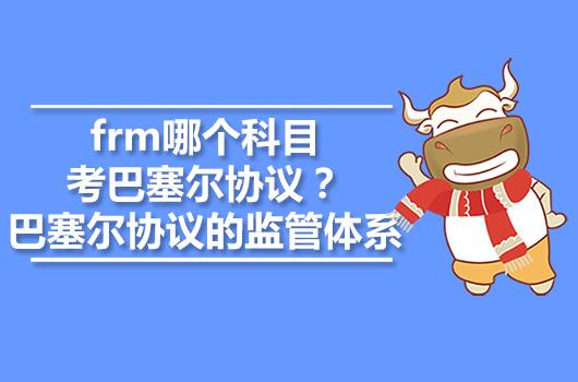 frm哪个科目考巴塞尔协议?巴塞尔协议的监管体系!