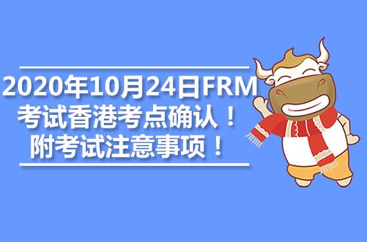 2020年10月24日FRM考试香港考点确认!附考试注意事项!