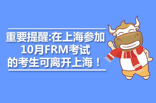 重要提醒:在上海参加10月FRM考试的考生可离开上海!