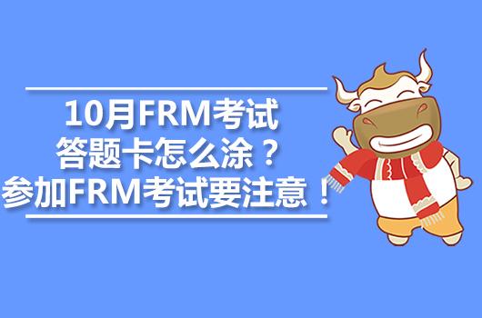 10月FRM考试答题卡怎么涂?参加FRM考试要注意!