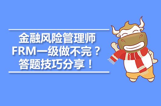 金融风险管理师FRM一级做不完?答题技巧分享!