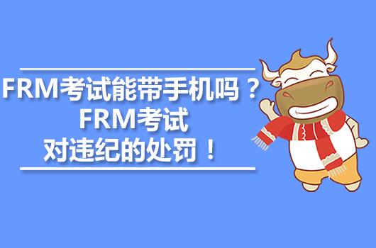 FRM考试能带手机吗?FRM考试对违纪的处罚!