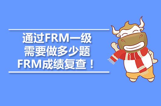 通过FRM一级需要做多少题?FRM成绩复查!