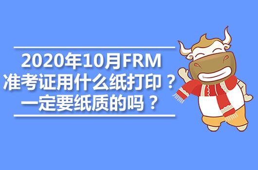2020年10月FRM准考证用什么纸打印?一定要纸质的吗?