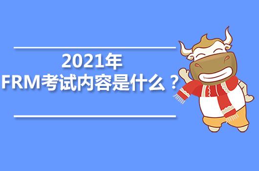 2021年FRM考试内容是什么?
