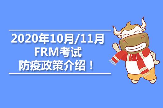 2020年10月/11月FRM考试防疫政策介绍!
