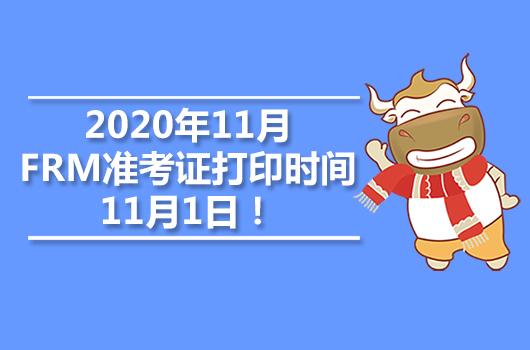 2020年11月FRM准考证打印时间11月1日!