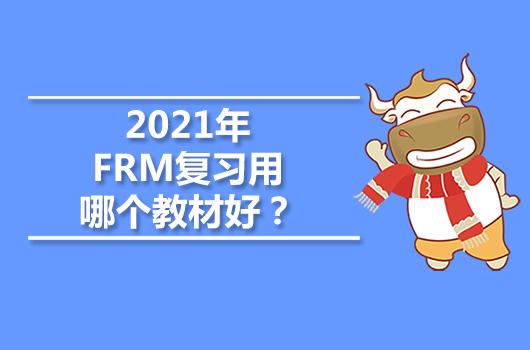 2021年FRM复习用哪个教材好?